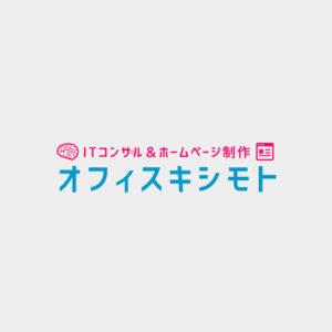 オフィスキシモト|ホームページ
