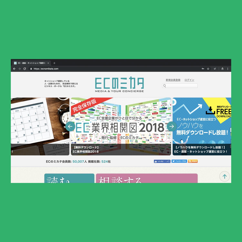 MIKATA株式会社の新規サービス構築と既存サイト改修 ウェブコンサル