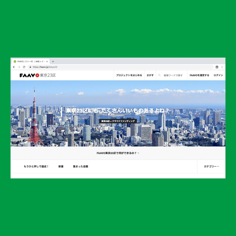 地域特化型クラウドファンディング「FAAVO」|パートナー契約