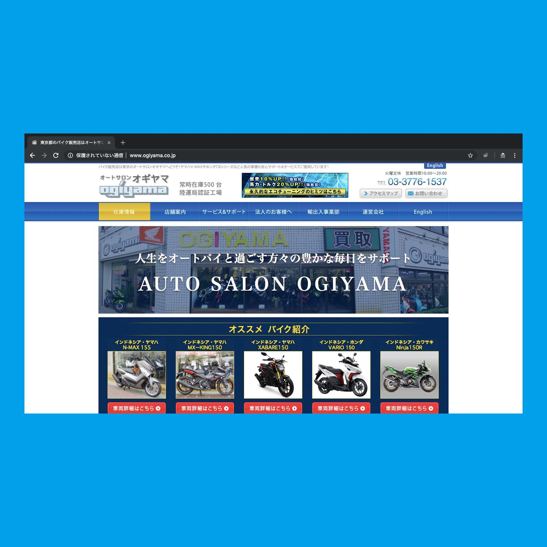 オートサロンオギヤマ ホームページ制作