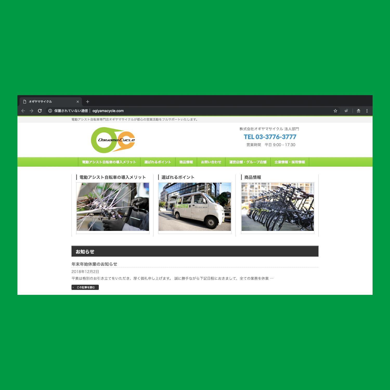 オギヤマサイクル法人部門 ホームページ制作