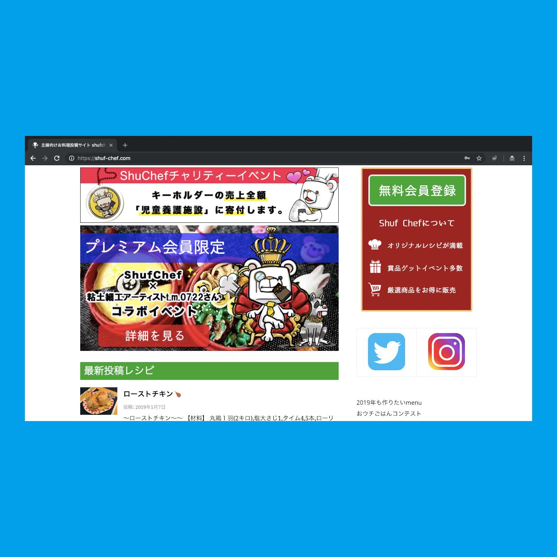 クッキング&エンターテインメント「ShufChef」|ホームページ制作