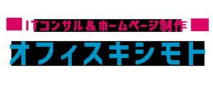 オフィスキシモト|東京都 大田区 ホームページ制作&コンサルティング