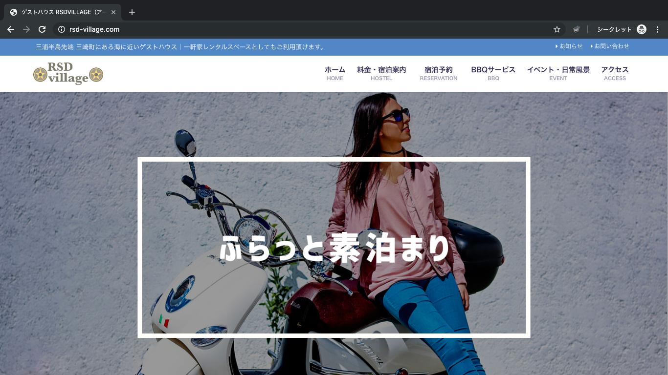 ゲストハウスrsdvillage三浦半島 三崎口ゲストハウス・ライダーハウス|レンタルスペース、BBQ会場
