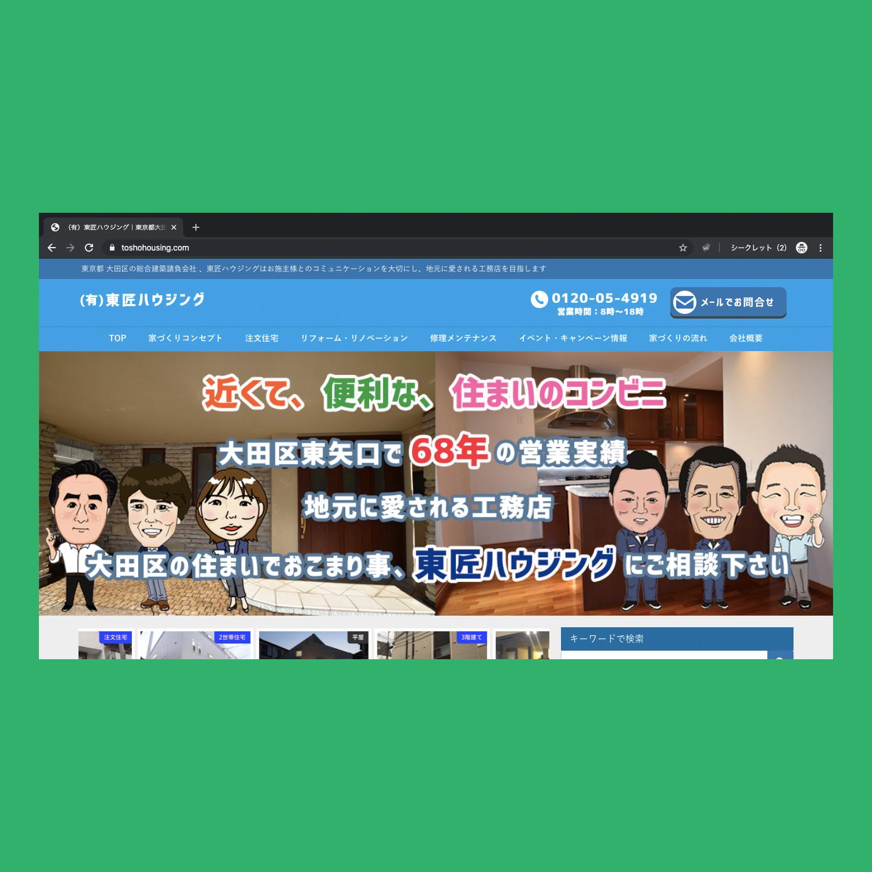 東匠ハウジング ホームページ制作