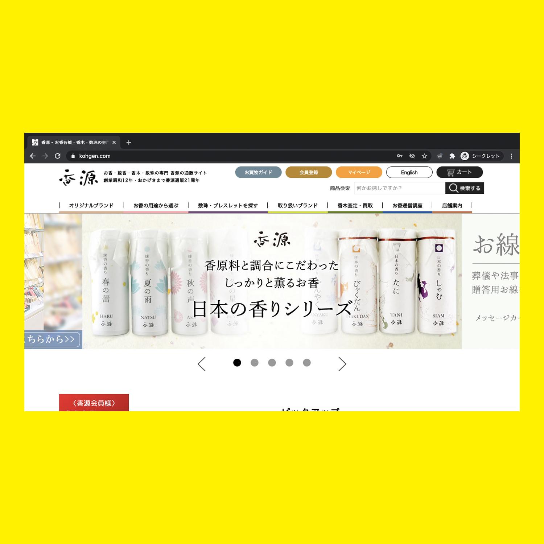 お香とお数珠専門店「香源」|ウェブコンサル