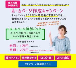 ホームページ作成キャンペーン