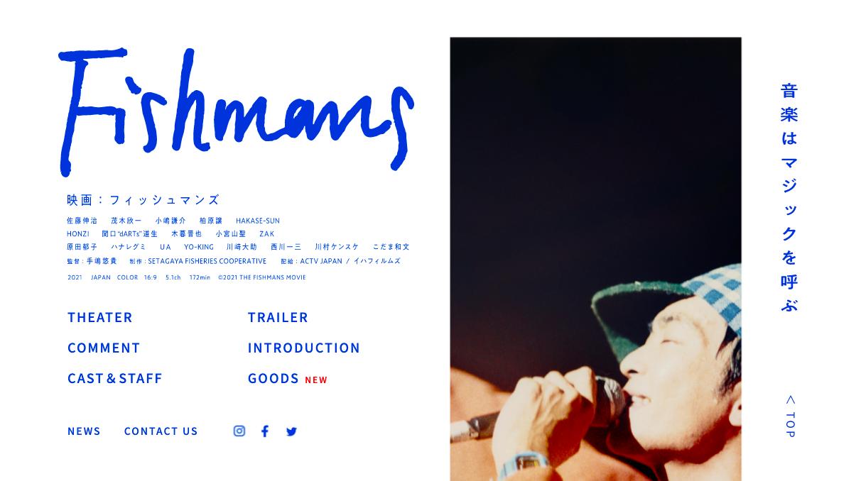 映画フィッシュマンズを観て